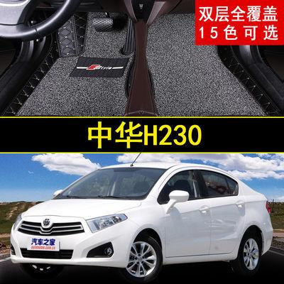 2012/12/13/14/2015/16/17年老款华晨中华H230汽车脚垫全包围1.5L