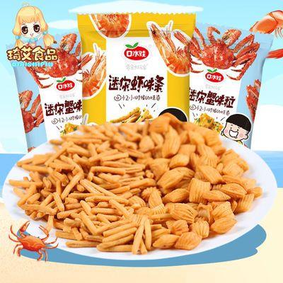 口水娃咪咪虾条蟹味粒好吃的休闲食品零食小吃怀旧散装大礼包10袋