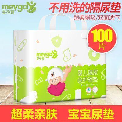 正品美孕嘉新生婴儿童隔尿垫护理垫防水不可洗透气一次性宝宝用品