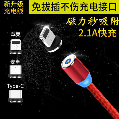 手机磁吸数据线快充充电磁铁磁性磁力安卓type-c苹果6手机充电线