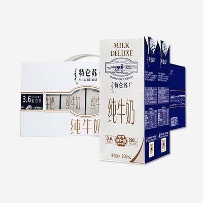 【4月新貨】蒙牛特侖蘇純牛奶250ml*12/箱十年經典禮盒