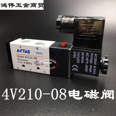 热卖电磁阀4V210-08亚德客型AC220V换向控制气阀开关电磁阀门气动