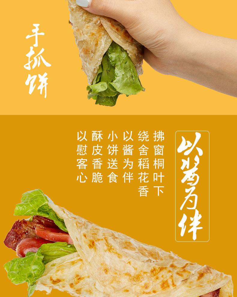 [领券立减80]原味手抓饼20片可选早餐煎饼速食面饼皮批发商用家庭装包邮