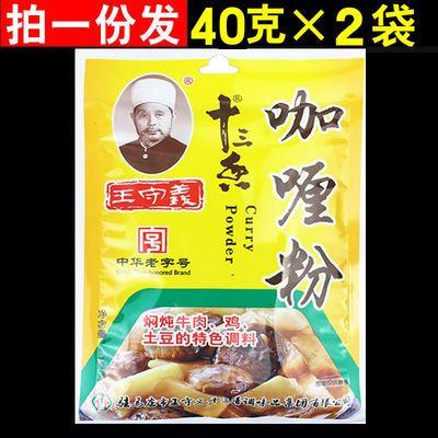 王守义咖喱粉40g×2袋包邮 清真十三香咖喱粉小包装家用调味料