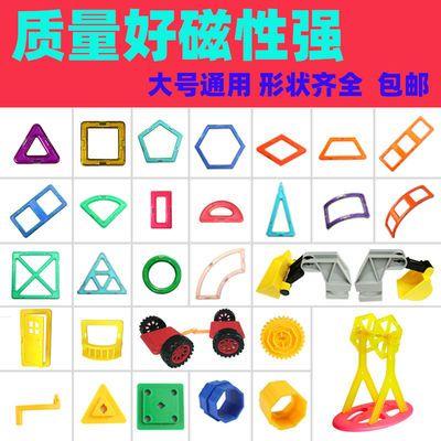 大号益智磁力片积木玩具常用散片套装批发单片散装磁性补充装