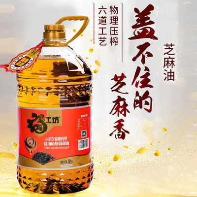 食用油5L调和油特价芝麻浓香型调和油食用油,花生油高品质