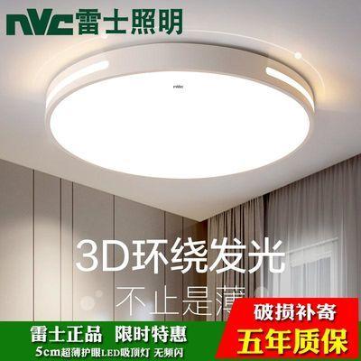 雷士照明 led吸顶灯客厅灯卧室灯房间灯家用简约现代餐厅超薄灯具