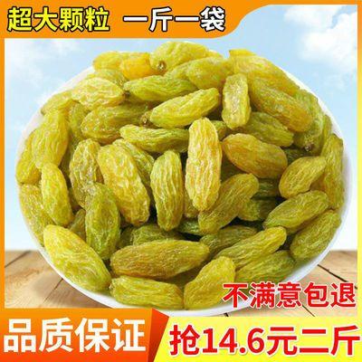 新货特价新疆特级超大颗粒葡萄干小包装批发散装即食1斤5斤多规格