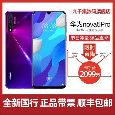 【全新正品带发票】华为nova5 Pro 全网通4G手机 华为 nova 5pro
