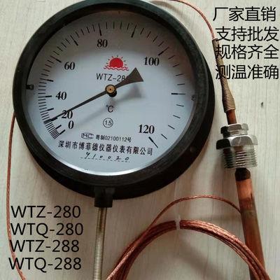 WTZ/WTQ-280压力式温度计高精度工业远传水温油温浴池锅炉温度表