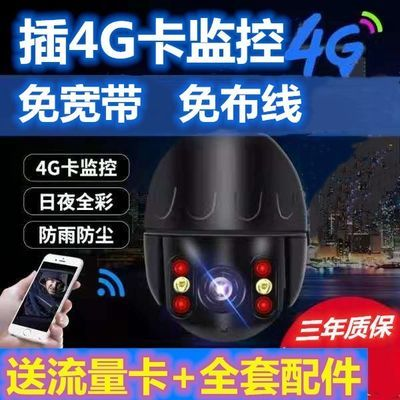 4G监控摄像头家用无需wifi网络远程室外高清夜视360度户外无死角