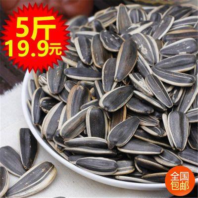现钞5斤瓜子批发散装内蒙古葵花籽原味五香奶油焦糖结婚喜庆特价