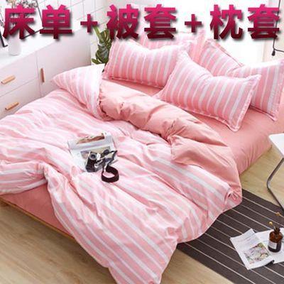 寝室床单三件套高中学生上下铺0.9/1/1.2m单人床上简约条纹四件套