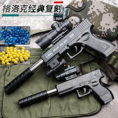 格洛克玩具枪手动上膛可发射儿童玩具水弹枪模型吃鸡手枪男孩礼物