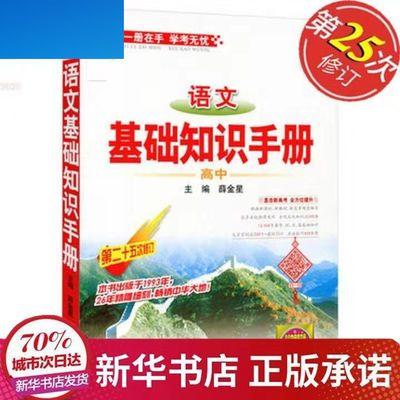 (新华正版)高中语文基础知识手册高中第二十五次修订薛金星教育