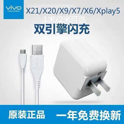步步高vivov3/v3mA手机数据线voviY66充电器头闪充voviv0原装正品