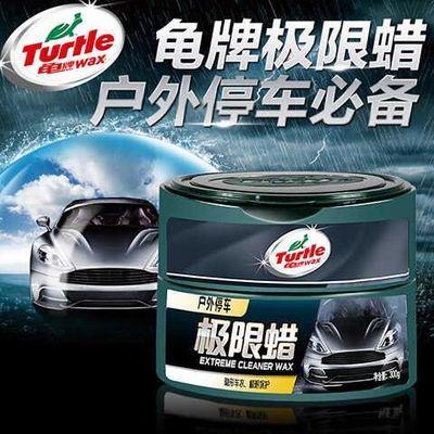 龟牌极限蜡汽车保护蜡抛光保养上光美容镀膜水晶棕蜡新车打腊
