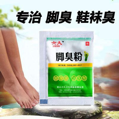 除脚臭1天起效 脚臭粉脚臭药去脚臭脚汗脚气脚痒治脚臭克星臭脚粉
