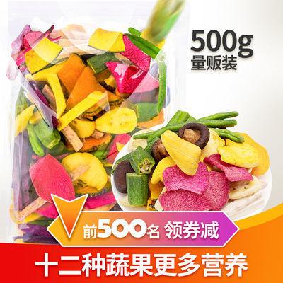 果蔬脆500g/250g 综合蔬果干蔬菜干儿童孕妇零食嘎嘣香脆