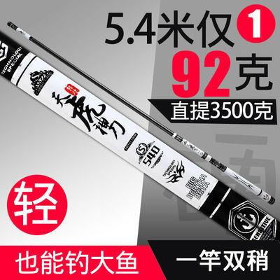 鱼竿手竿28调5.4米超轻超硬超细日本进口碳素钓鱼杆19调鲫鲤手杆