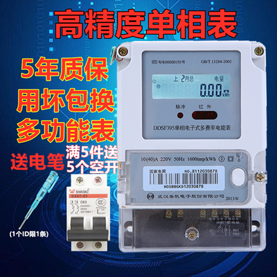 华立三星威胜家用220V电表出租房单相智能电度表高精度液晶电能表的宝贝主图