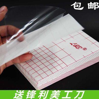 机型磨砂膜包膜后盖手机保护膜自粘透明膜壳后膜摆摊裸机吸尘纸除