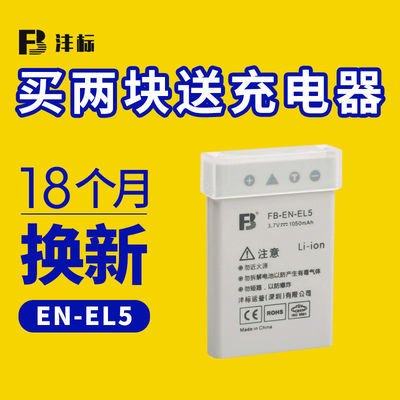 沣标EN-EL5电池尼康P500 P510 P520 P5000 P5100 P6000 P90 P530