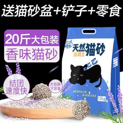 洛怡猫砂20斤特价猫砂膨润土结团除臭薰衣草10公斤5公斤猫咪用品