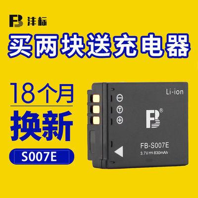 沣标松下S007E电池TZ11 TZ25 TZ50 TZ3 TZ4 5 BCD10/TD-B002A相机