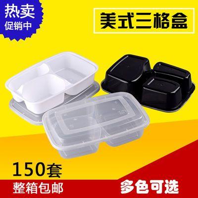 拼淘高档美式一次性快餐盒椭圆形二三格打包盒黑白色外卖便当饭盒