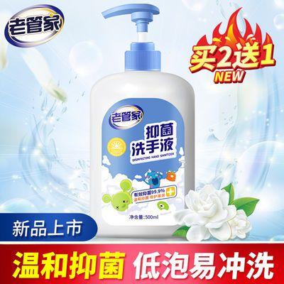 【買2送1】老管家抑菌洗手液家用500ml兒童洗手液清香型殺菌消毒