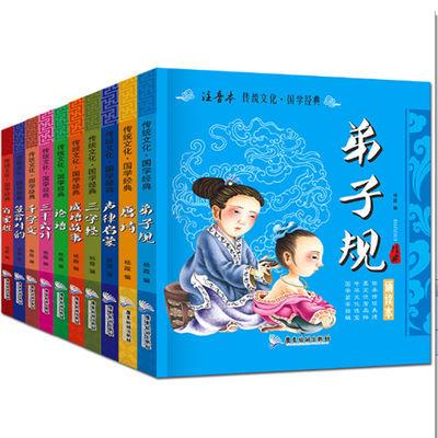 有声国学儿童故事书三字经弟子规成语唐诗三百首注音一年级课外书