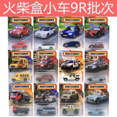 MATCHBOX火柴盒城市英雄小车玩具奥迪巴士 GMC曼卡车警车斯巴鲁9R