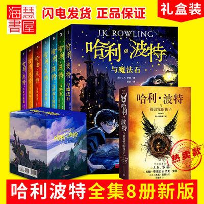 哈利波特全集正版全套纪念版新版1-8册礼盒装儿童文学畅销J.K罗琳