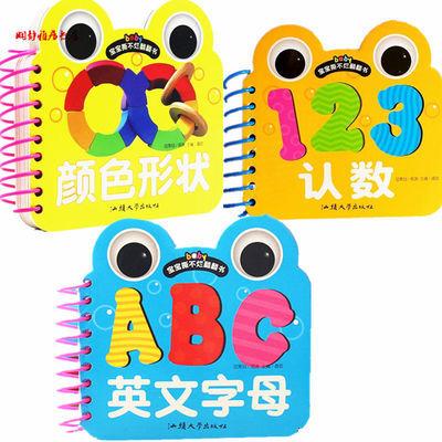 认颜色形状认数英文字母卡片婴认知0-3-6岁幼儿童早教启蒙撕不烂