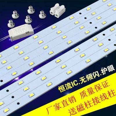 LED灯条光源长条改造灯板灯盘板节能灯芯吸顶灯灯带灯管灯珠贴片