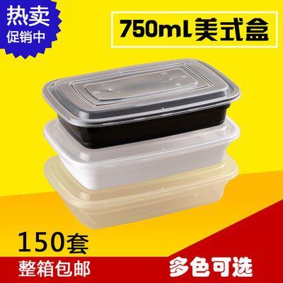 拼淘美式高档一次性快餐盒长方形椭圆形外卖打包盒塑料便当饭盒