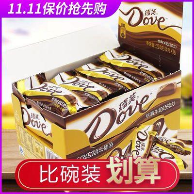 【比碗装更实惠】德芙丝滑巧克力4.5克/224g16条盒装送女友糖果