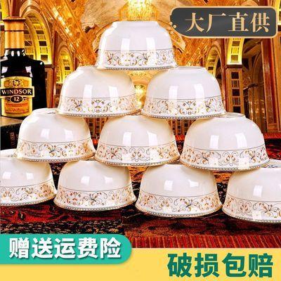 【10个装】景德镇骨瓷饭碗陶瓷碗家用送礼吃饭喝汤碗