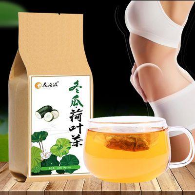【买2送1】冬瓜荷叶茶玫瑰花决明子组合袋泡茶男女身通用4g*40包