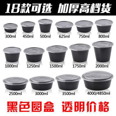 拼淘黑色加厚圆形一次性打包快餐盒外卖龙虾木桶盖浇饭便当盒汤碗