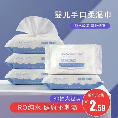 尚贝乐婴儿湿巾纸巾带盖批发80抽/包宝宝手口用成人学生