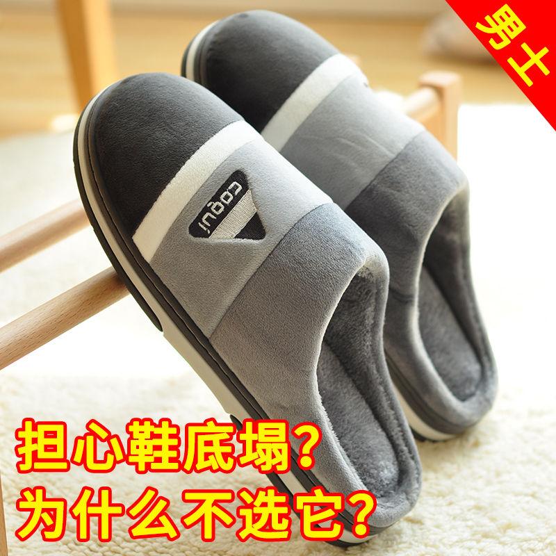 秋冬季棉拖鞋男厚底室内保暖防滑家居家用毛拖鞋男士托鞋女士冬天