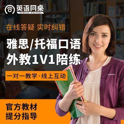 英语同桌 雅思托福口语外教一对一陪练 素材课程培训网课模考题库