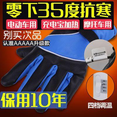 充电加热手套 发热电热电动车摩托车电瓶车男女保暖防寒防水冬季