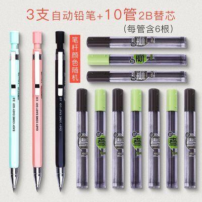 晨光2.0自动铅笔粗芯小学生用2b铅笔考试专用hb儿童铅笔粗自动笔