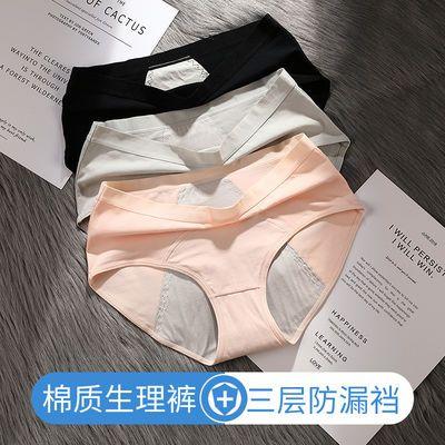 【买2送1】内裤女纯棉生理经期防漏大姨妈中腰大码少女生卫生裤女