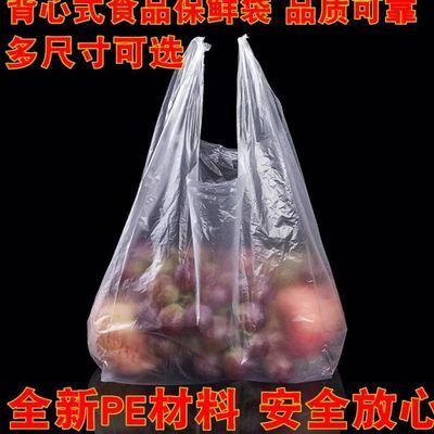 背心式pe食品保鲜袋大小号经济装食品袋连卷手撕袋加厚点断式家用