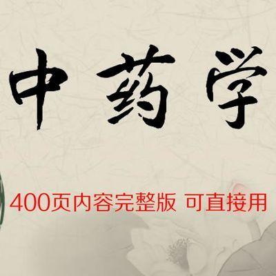 中药学PPT课件 唯美中国风400页内容完整版幻灯片 医学说课教学