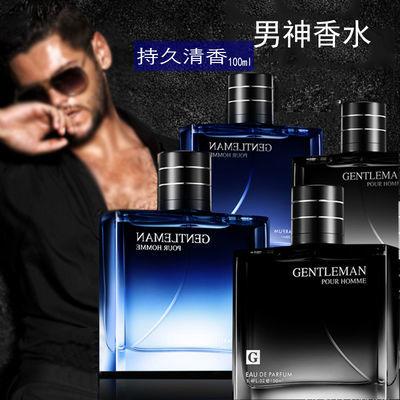 男士香水持久性淡香留香女士清新自然学生香氛家用古龙正品不刺鼻
